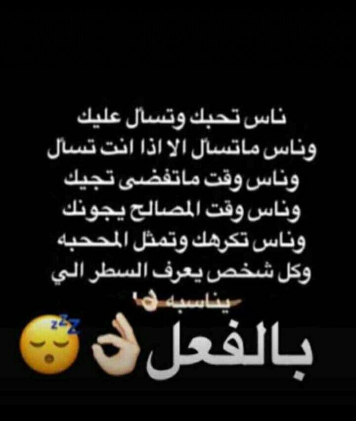 بالفعل Cool Words Funny Arabic Quotes Love Words