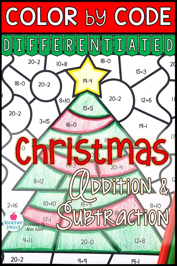 Christmas Math Addition And Subtraction Color By Code Math Fact Worksheets Christmas Math Math Addition [ 1104 x 736 Pixel ]
