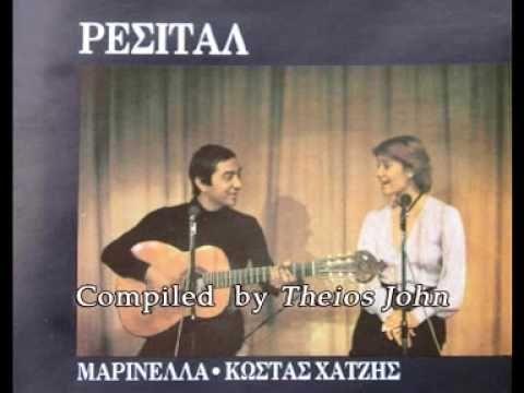 4 τραγούδια από το «Ρεσιτάλ», Μαρινέλλα - Κώστας Χατζής. - YouTube
