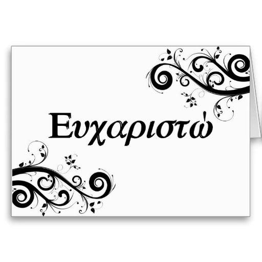 Greek Thank You Card