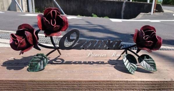 bオーダー☆アイアン製 豪華な薔薇の表札ネームプレートローズ_画像1