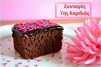 Vegan Chocolate Cake -Σοκολατόπιτα νηστίσιμη