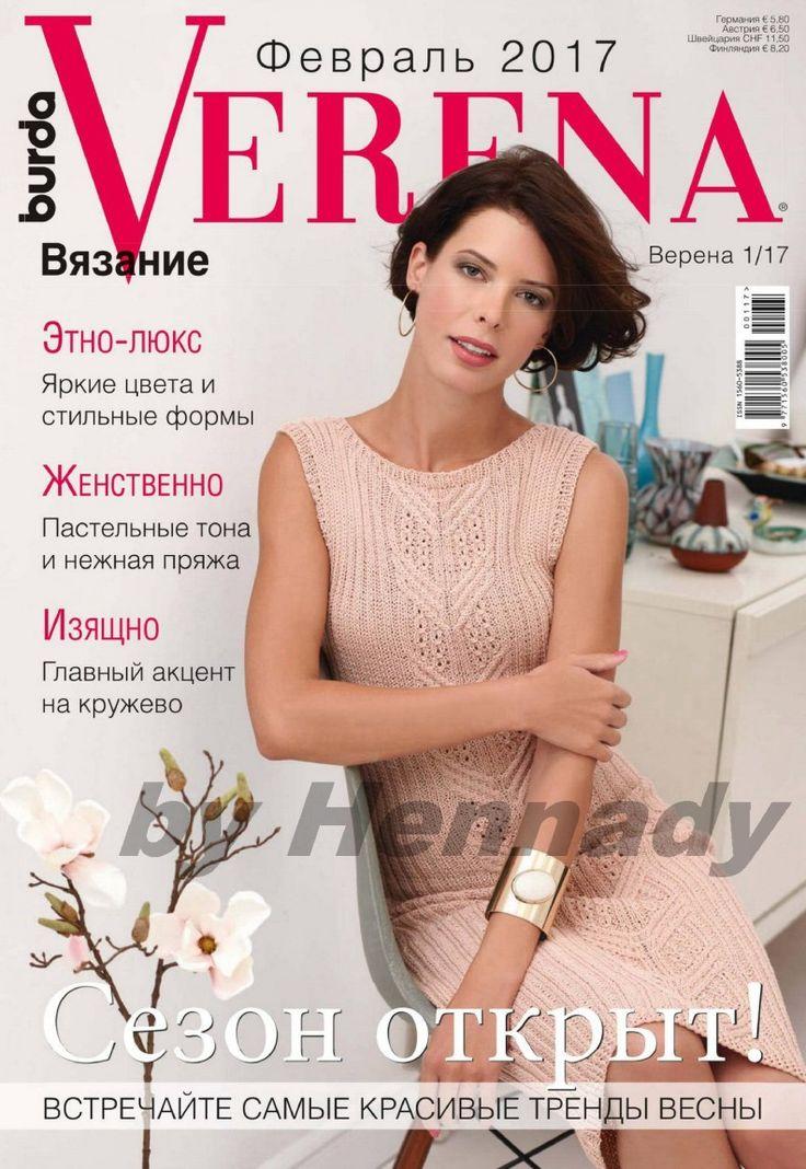 Verena №1 (2017). Обсуждение на LiveInternet - Российский Сервис Онлайн-Дневников