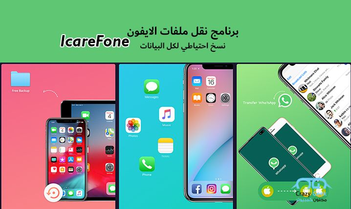 شرح برنامج نقل ملفات الايفون Icarefone 8211 عمل باك اب بضغطة واحدة Technology Desktop Screenshot