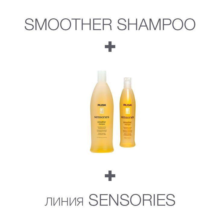 Smoother Shampoo [разглаживающий шампунь] Гидролизованный пшеничный протеин добавляет объем и сияние, помогая волосам выглядеть более гладкими и здоровыми. Он разглаживает и восстанавливает поврежденные участки, борется с секущимися кончиками. Мед в составе шампуня Smoother восстанавливает водный баланс. А сочетание экстрактов из цветов страстоцвета и листьев алоэ успокаивают волосы и кожу головы.