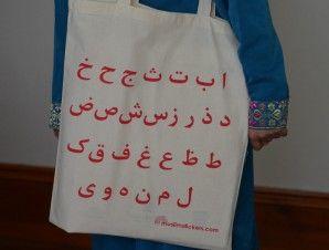 My Arabic Alphabet bag   The Muslim Sticker Company