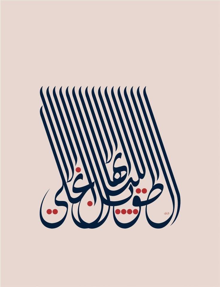Calligraphy by:منير الشعراني ( Mouneer Alshaarani )      ألا أيها الليل الطويل ألا انجلي