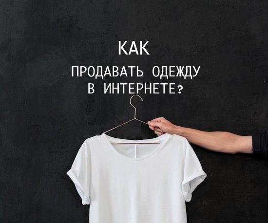 Как продавать одежду в интернете: 5 вещей, которые вам стоит знать