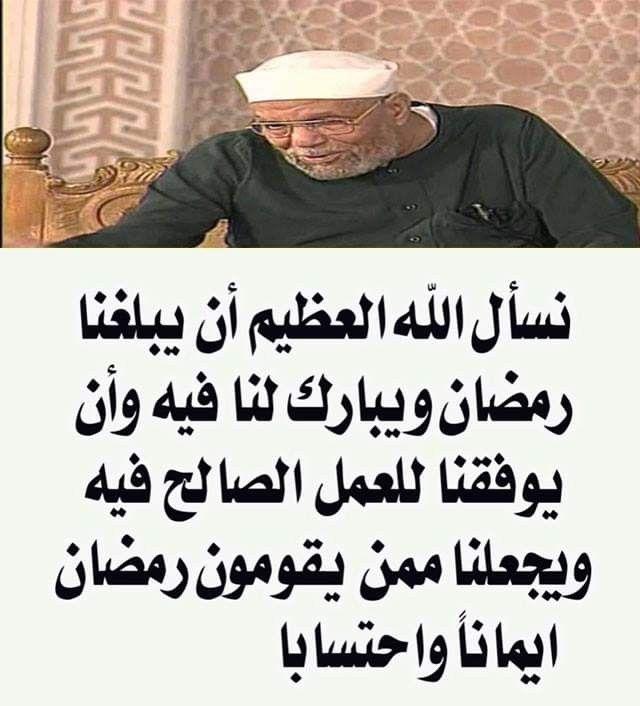 دعاء دخول رمضان In 2021 Islam Lilu
