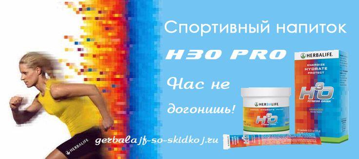 Спортивный напиток H3O Pro™ Гербалайф Спортивный напиток H3O Pro™ Гербалайф предназначен для профессионалов. Хотите добиться хороших спортивных показателей? Пейте тонизирующий напиток H3O Pro!
