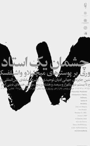 Abbasi_Majid_W_ok1-207x300 Abbasi_Majid_W_ok1-207x300