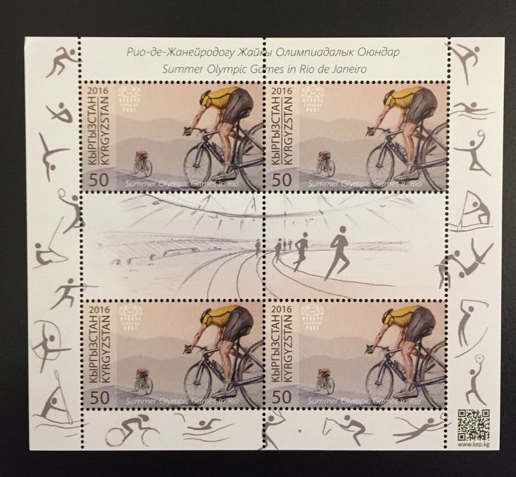 Kyrgyzstan - 2016 Rio Olympic Games, Cycling and Tennis M/S (MNH)