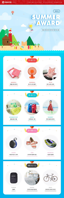 [텐바이텐]SUMMER AWARD! - 백화점을 인터넷으로 | 롯데닷컴