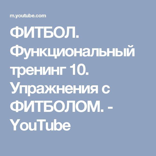 ФИТБОЛ. Функциональный тренинг 10. Упражнения с ФИТБОЛОМ. - YouTube