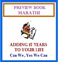 Add15 is the best solution on longevity. It's the only book in India which focuses on the proactive health care in maximizing your life span. Contact Us Today to get your copy!