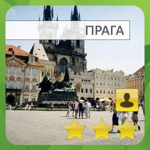 Make your Prague: Y can gift an open date adventures to smb!