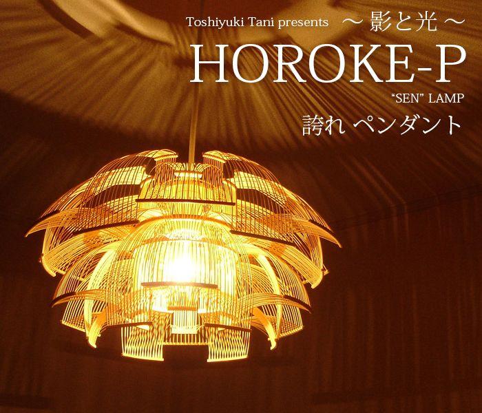 谷俊幸 竹細工の技法を用いたを使用したペンダントライト 誇れ HOKORE