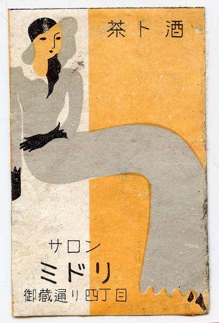 vintage Japanese matchbox label (by gr8plunder, via Flickr)