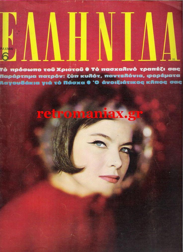 Περιοδικό Ελληνίδα - Retromaniax