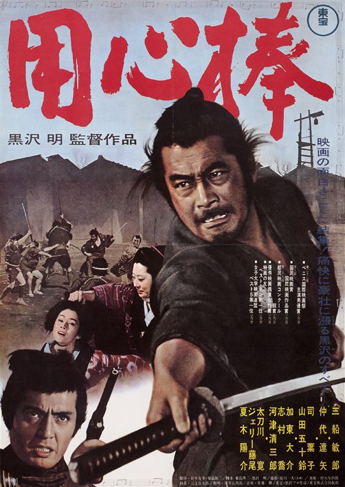 Japanese film poster for Yojimbo directed by Akira Kurosawa, 1961
