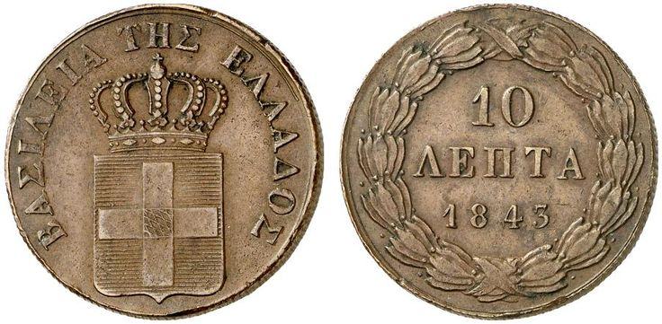 AE 10 Lepta. Greece Coins. Otho 1832-1862. 1843. 12,16g. KM 17. Good VF. Price realized 2011: 300 USD.