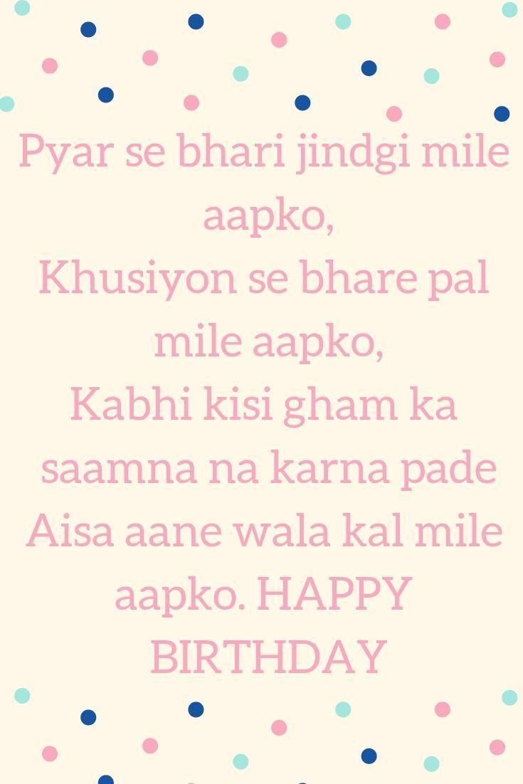 Birthday Hindi Wishes For Lover Boyfriend Birthday Quotes Birthday Quotes For Daughter Happy Birthday Wishes Quotes
