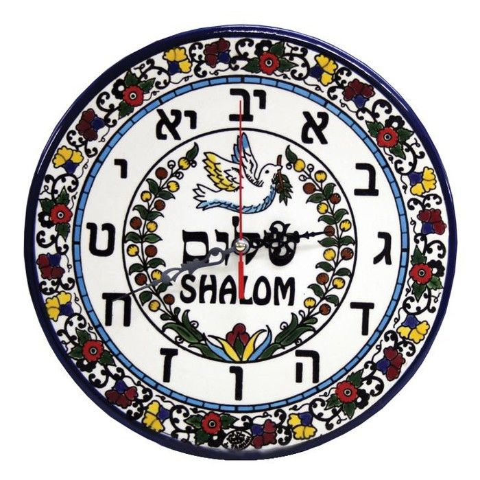 Armenian Ceramic Clock with Dove and Peace in & Hebrew Alphanumeric Digits - México
