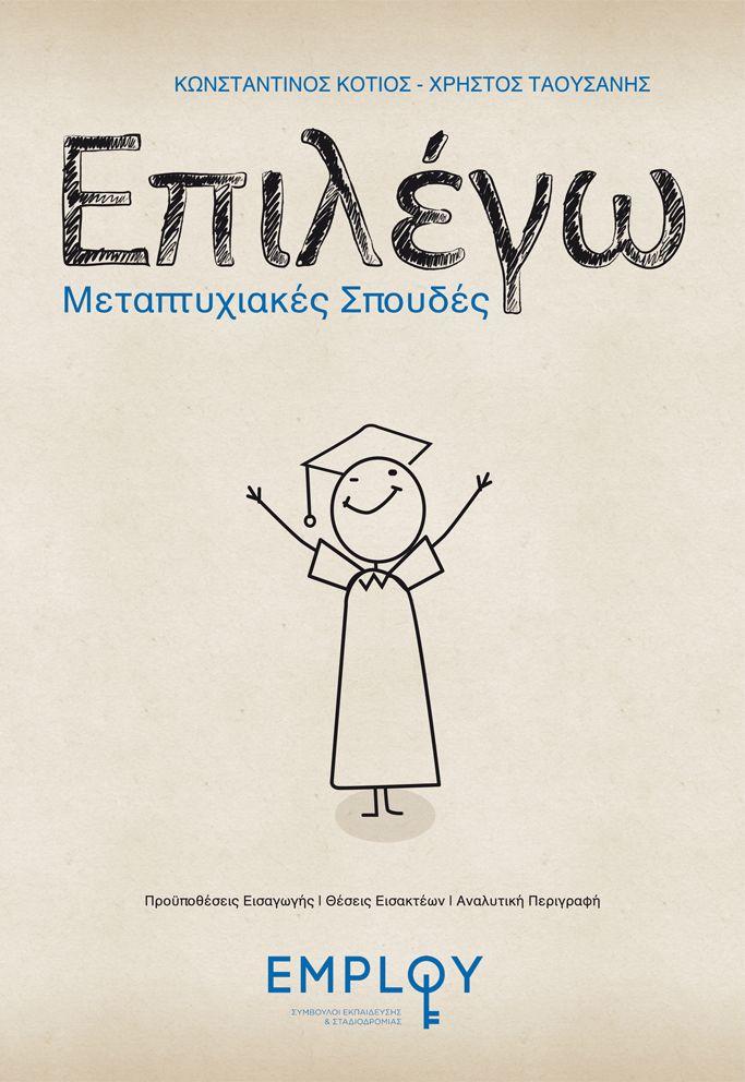 οδηγός για Μεταπτυχιακές Σπουδές στην Ελλάδα | Postgraduate Studies Guide