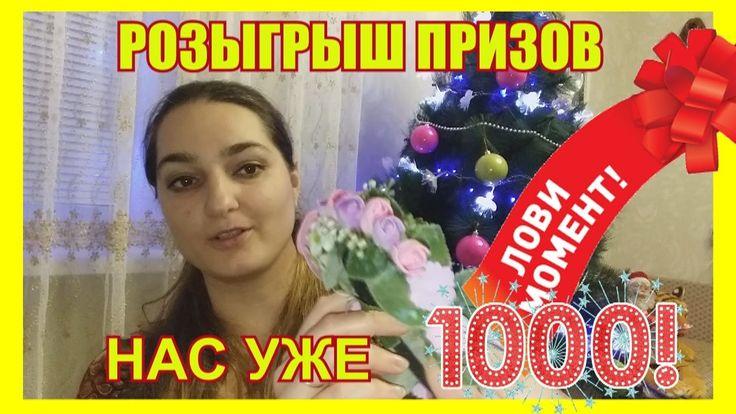 Розыгрыш призов в благодарность за 1000 подписчиков на канале.