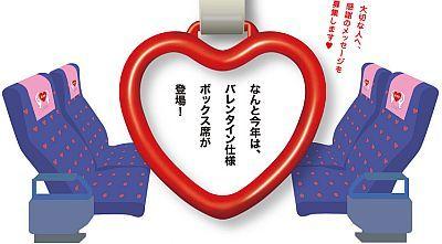 京急電鉄「KEIKYU LOVE TRAINキャンペーン」今年も実施、「相合席」が登場   マイナビニュース