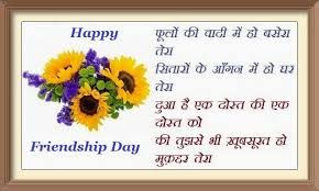 Friendship Day Poem For Best Friend In Hindi, Happy Friendship Day Poems ~ Friendship Day Wishes, Friendship Day Quotes, Friendship Day Wallpaper, Friendship Day Status