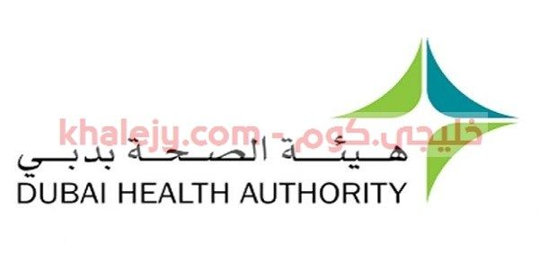 وظائف هيئة الصحة بدبي في الامارات عدة تخصصات هيئة الصحة هي هيئة التي تعني بالشؤوون الصحية في إمارة دبي ودورها تكميلي مع وزارة الصحة Dubai Gaming Logos Author