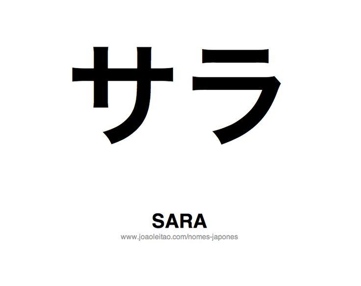 sara-nome-feminino-japones-tatuagem.png (795×630)