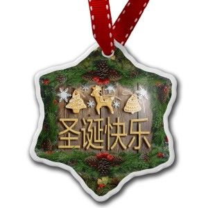 Christmas Ornament Merry Christmas in Chinese