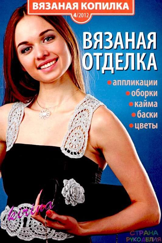 Вязаная копилка. Вязаная отделка - №4 - 2012 - Вязаная копилка - Журналы по…