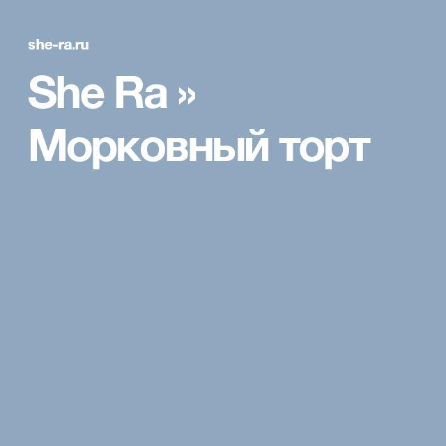 She Ra » Морковный торт