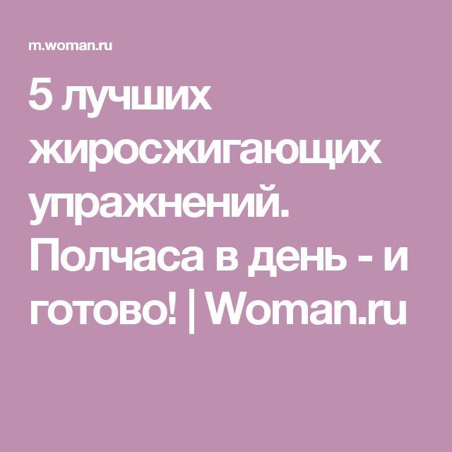 5 лучших жиросжигающих упражнений. Полчаса в день - и готово!  | Woman.ru