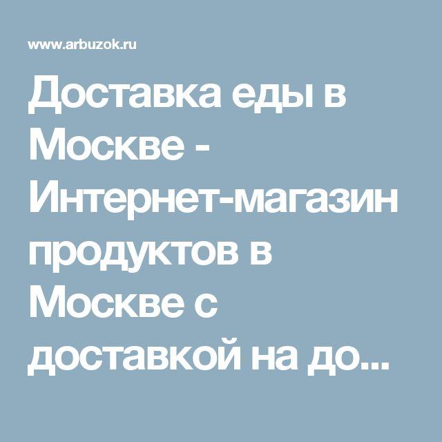 Доставка еды в Москве - Интернет-магазин продуктов в Москве с доставкой на дом…
