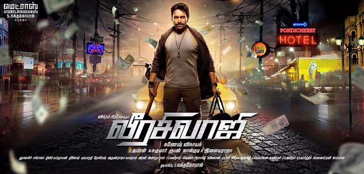Image result for tamil posters