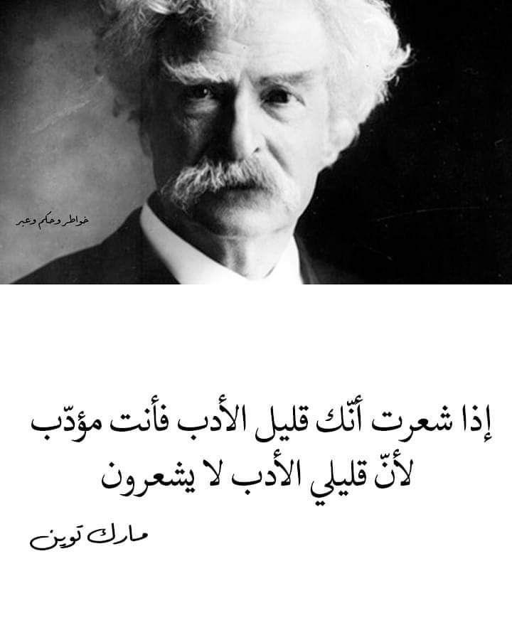 قلة ادب Smart Quotes Eloquent Wisdom