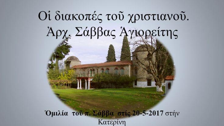 Οἱ διακοπές τοῦ χριστιανοῦ.Ἀρχ. Σάββας Ἁγιορείτης  20-5-2017
