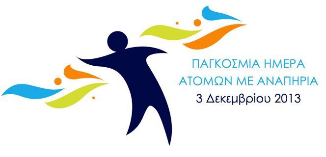 Ιδεες για δασκαλους: 3 Δεκεμβρίου-Παγκόσμια μέρα ατόμων με αναπηρία
