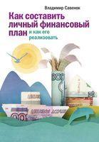 Книга о вашей финансовой безопасности)