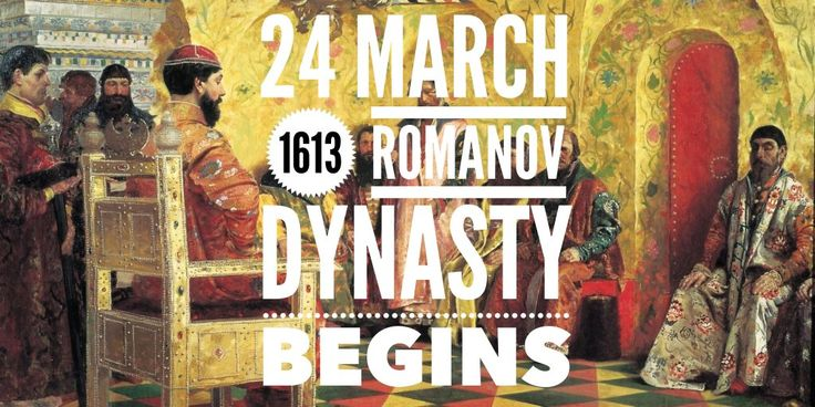 24 March 1613. Mikhail Romanov accepts the throne of Russia, Romanov dynasty begins