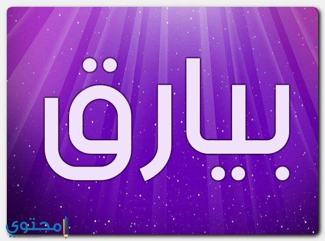معنى اسم بيارق وحكم التسمية Byarq معاني الاسماء Byarq اسم بيارق Gaming Logos Nintendo Wii Logo Nintendo Wii