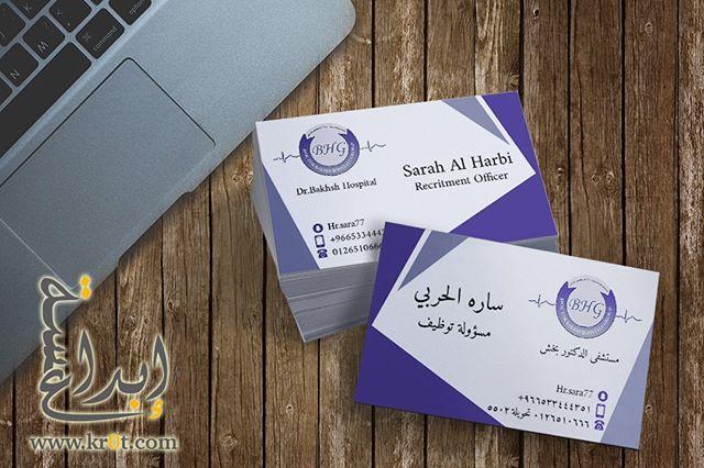 لفترة محدودة طباعة ألف كرت مسلفن وجهين ب 150 ريال دعاية إعلان طباعة تصميم كروت بزنس كارد بروشورات لوحات ستيكر رول Cards Against Humanity Design Cards