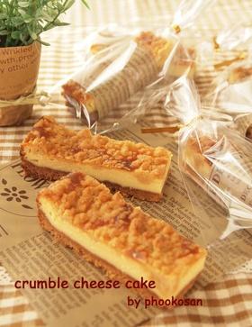 クランブルのスティックチーズケーキ