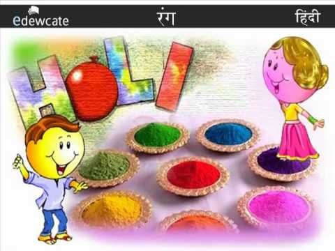 Learn Hindi : Colors