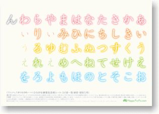 Hiragana practice life skills sheet colorful (practice and wall are bonded combined use)