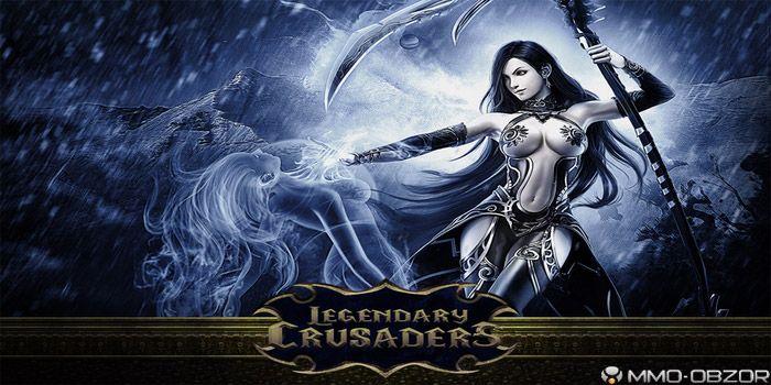 Legendary Crusaders